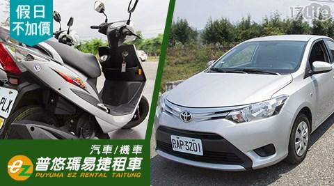 普悠瑪易捷租車/普悠瑪/易捷/租車/台東/假日/不加價