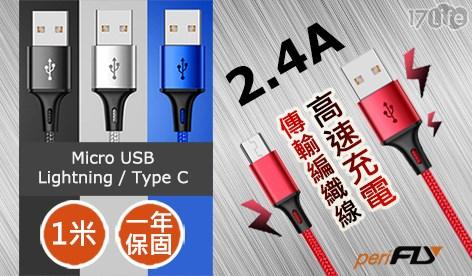 充電線/手機充電線/手機傳輸線/傳輸線/高速充電線/快速充電線/快充線/Type-C/Micro USB/Lightning/iPhone/Android