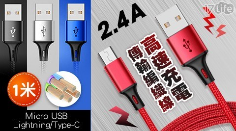 2.4A高速充電傳輸線