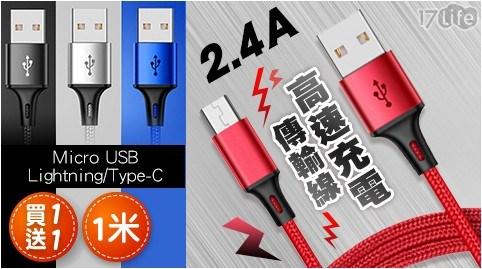 iphone/typec/充電線/傳輸線/手機充電線/編織線/2.4A/高速充電線/Android/蘋果/安卓/Typec/買一送一