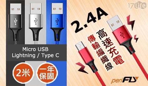 充電線/手機充電線/手機傳輸線/傳輸線/高速充電線/快速充電線/快充線/Type-C/Micro USB/Lightning/iPhone/Android/apple/2.4A