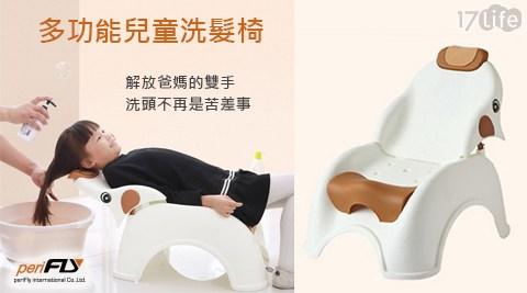 洗髮椅/洗澡/洗髮/periFly/派瑞飛/兒童椅/清潔/幼兒椅
