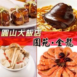 圓山大飯店-金龍/圓苑餐廳 經典年菜組