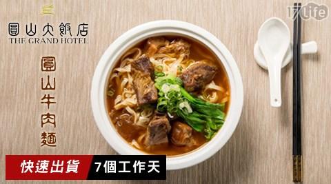 圓山大飯店/圓山/牛肉麵/禮盒/年菜