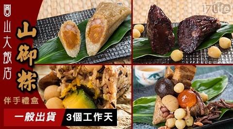 【圓山】山御粽伴手禮盒(D+3)