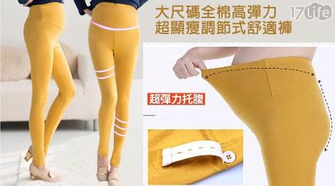 大尺碼全棉高彈力超顯瘦調節式舒適褲