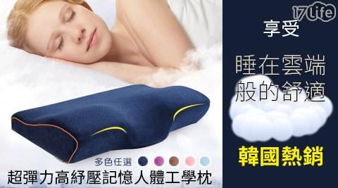 韓國/3D/舒壓/透氣/蝶型枕/記憶枕/日韓/熱銷/彈力/高紓壓/記憶/人體工學枕/枕頭/寢具