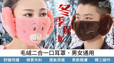水晶絨保暖護耳卡通口罩/口罩/耳/護耳口罩