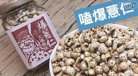 【【太禓食品】】嚴選古法製作嗑爆薏仁