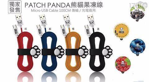 【doocoo】Patch Panda 熊貓果凍線 MicroUSB 充電傳輸線