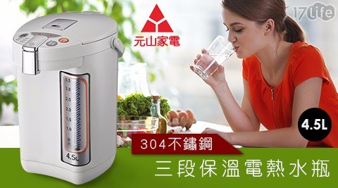 熱水瓶/熱水/不鏽鋼/節能標章