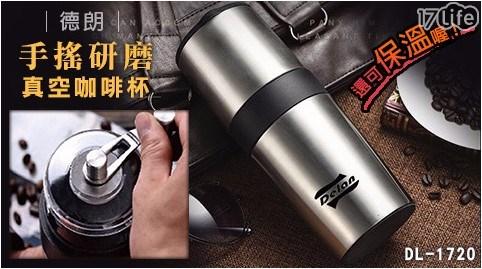德朗/手搖研磨真空咖啡杯/咖啡杯/真空杯/保溫杯