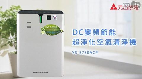 【元山牌】DC變頻節能超淨化空氣清淨機 (YS-3730ACP)