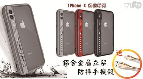IPhonex/手機殼/保護殼/apple充電線/3A