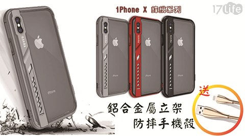 【TGVI'S】iPhone X 鋒銳系列金屬立架手機殼 (加贈充電線