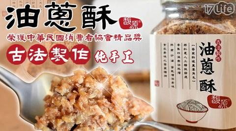 馥源/古法/製作/純手工/油蔥酥