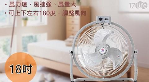 電風扇/工業扇/18吋/循環扇/電扇/風扇