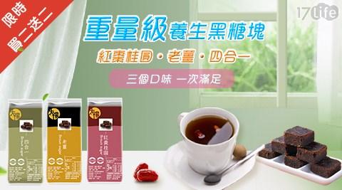 黑糖/生理期/養生/沖泡/飲料/下午茶/禮盒組/嗑糖/女性/桂圓/紅棗/老薑