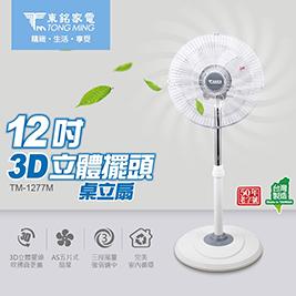【東銘】12吋3D立體擺頭電風扇 純白款