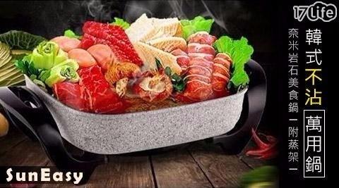 DEL-5888/不沾鍋/鍋子/炸鍋/煎鍋/美食鍋/烤肉/蒸鍋/電鍋/岩燒鍋/萬用鍋/蒸氣鍋