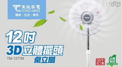 台灣製造/電風扇/立扇/桌扇/文藝白/風扇/12吋