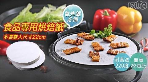 大尺寸/烘焙紙/氣\炸鍋/氣炸/配件/烤肉/飛樂/安晴/三洋/Karalla/Arlink