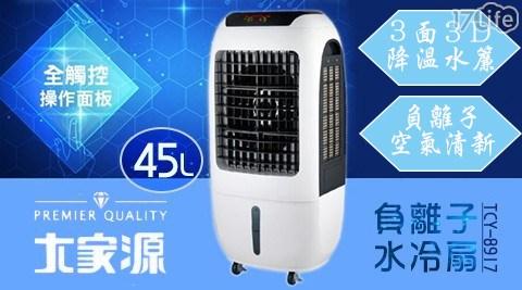【大家源】45L負離子全觸控負離子水冷扇 (TCY-8917)