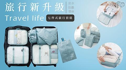 旅行包/摺疊包/折疊包/收納袋/行李箱/出國/旅遊/收納包