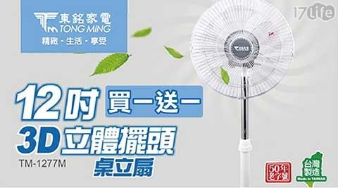 台灣製造/電風扇/立扇/桌扇/文藝白/風扇/12吋/TM-1277M/電扇