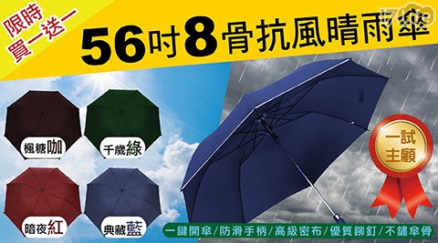 買一送一/56吋/雨傘/四人傘/大傘/雨天/自動傘/自動開/自動開雨傘/雨傘王/大雨傘/包包傘/收納傘/防潑水傘/防水傘/自動開收