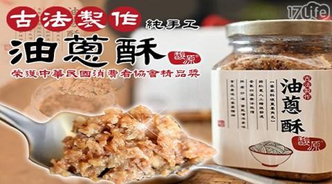 馥源/古法製作/純手工/油蔥酥/在地美食/拌麵/乾麵/客家/湯圓/湯品/湯麵
