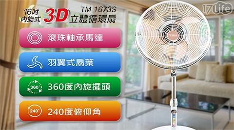 平均最低只要 2150 元起 (含運) 即可享有(A)【東銘家電】16吋內旋式360度3D立體循環扇/電風扇 (TM-1673S) 限量淨白款 1入/組(B)【東銘家電】16吋內旋式360度3D立體循環扇/電風扇 (TM-1673S) 限量淨白款 2入/組(C)【東銘家電】16吋內旋式360度3D立體循環扇/電風扇 (TM-1673S) 限量淨白款 4入/組