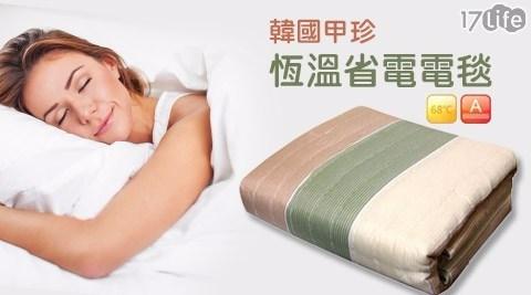 電毯/電暖毯/韓國/甲珍/恆溫電毯/KR-3800-1/KR-3800-T/韓國甲珍/電暖器