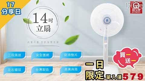 晶工牌/14吋電風扇/電風扇/電扇/風扇/買一送一/台灣製造/LC-1400/循環扇/14吋/涼風扇
