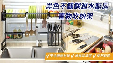 黑色/收纳架/置物/多功能/瀝水/廚房/收纳/整理/餐具