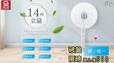晶工牌/14吋電風扇/電風扇/電扇/風扇/買一送一/台灣製造/LC-1400