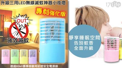 【SingLife】/升級三用/LED無線/滅蚊神器/小夜燈
