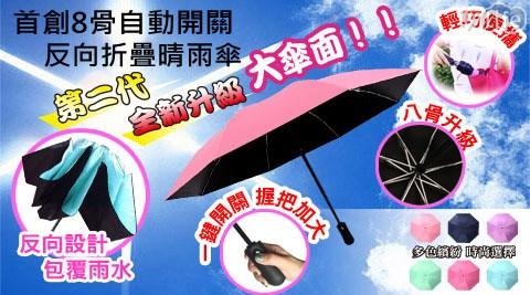 平均每入最低只要428元起(含運)即可享有【Sinew優傘鋪】台灣專利正品~大傘面升級8骨反向自動伸縮晴雨傘1入/2入/4入/6入/8入/12入,多色任選。