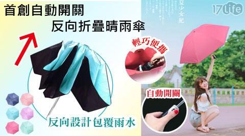 平均每入最低只要359元起(含運)即可享有【Sinew優傘鋪】台灣專利正品~反向自動開關折疊晴雨傘1入/2入/4入/8入/12入/15入/25入,多色任選。