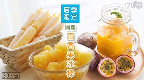 夏季限定埔里百香果冰棒 (30入/盒)