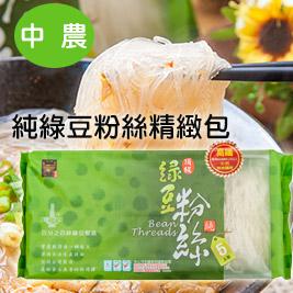 中農-寶鼎頂級純綠豆粉絲精緻包