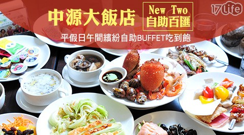 台北中源大飯店/New Two自助百匯/台北/中源/飯店/食尚/cafe/咖啡/吃到飽/buffet/圓環/休息/平假日/海鮮/甜點/下午茶/午餐/聚餐/buffet