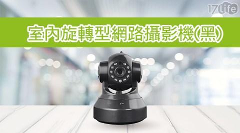 無線網路攝影機/網路攝影機/遠端監控/監視器/攝影機