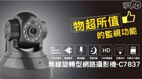 無線網路攝影機/網路攝影機/遠端監控/監視器