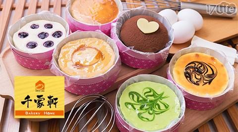 千家軒/烘焙/4吋/蛋糕/原味/重乳酪/藍莓/焦糖/抹茶/檸檬/皇家巧克力