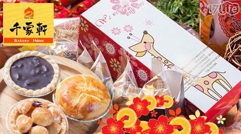 千家軒/烘焙坊/小吉祥/禮盒/京黃乳酪酥/雷神塔/夏威夷豆堅果塔