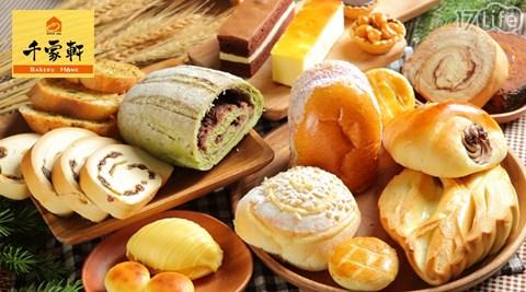 千家軒/烘焙坊/麵包/蛋糕