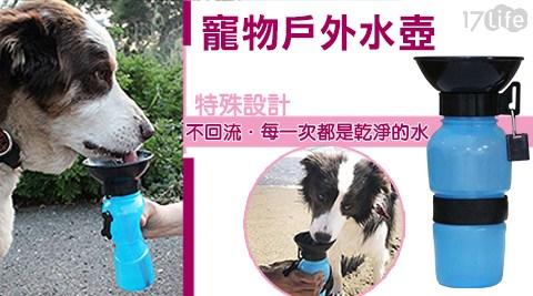 寵物戶外水壺/寵物/戶外/水壺/毛小孩/遛狗/550ml