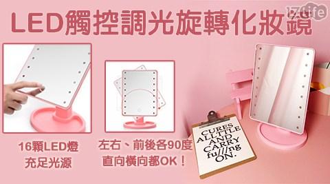 LED觸控調光旋轉化妝鏡/LED/燈/照明/化妝鏡/選轉/鏡子
