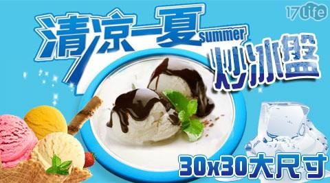 DIY炒冰盤/自製冰淇淋(加贈六個模型)